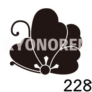 片喰蝶(かたばみちょう)家紋228のれんkyonoren.com
