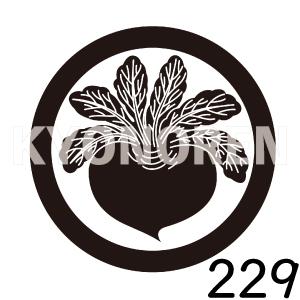 丸に六つ葉蕪(まるにむつばかぶら)家紋229のれんkyonoren.com