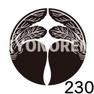 割り蕪(わりかぶら)家紋230のれんkyonoren.com