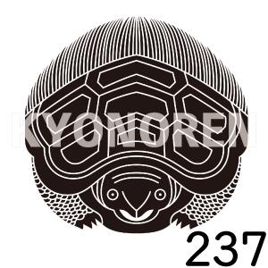 真向い亀(まむかいかめ)家紋237のれんkyonoren.com