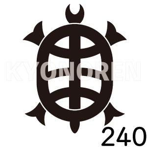 光琳亀(こうりんがめ)家紋240のれんkyonoren.com