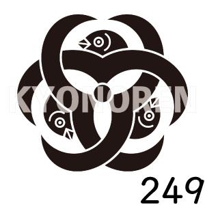 釜敷き雁金(かましきかりがね)家紋249のれんkyonoren.com