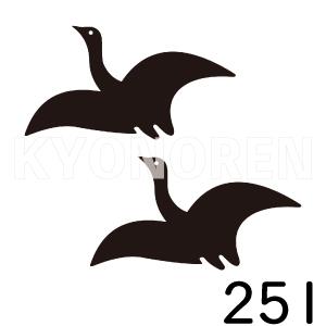二羽飛び雁(にわとびかり)家紋251のれんkyonoren.com