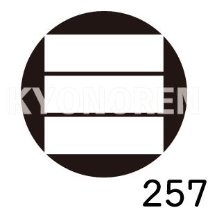 石持ち地抜き算木(こくもちじぬきさんじ)家紋257のれんkyonoren.com