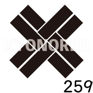 四つ組違い木(よつくみちがいき)家紋259のれんkyonoren.com