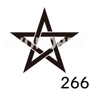 太晴明桔梗(ふとせいめいききょう)家紋266のれんkyonoren.com