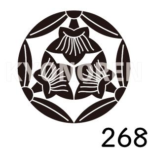 三つ割り三つ葉花桔梗(みつわりみつばはなききょう)家紋268のれんkyonoren.com