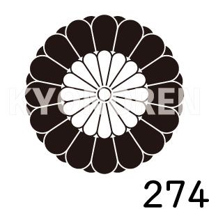 実相院菊(じっそういんぎく)家紋274のれんkyonoren.com