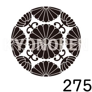 旧閑院宮家(きゅうかんいんのみやけ)家紋275のれんkyonoren.com