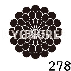 九重菊(ここのえぎく)家紋278のれんkyonoren.com