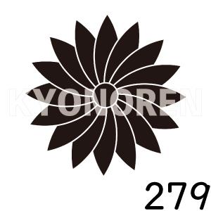 捻じ鬼菊(ねじおにぎく)家紋279のれんkyonoren.com