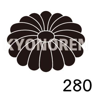 饅頭菊(まんじゅうぎく)家紋280のれんkyonoren.com