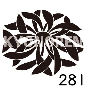 乱菊(らんぎく)家紋281のれんkyonoren.com