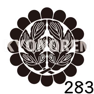 菊輪に抱き菊の葉(きくわにだききくのは)家紋283のれんkyonoren.com