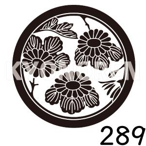 変り丸に菊の枝丸(かわりまるにきくのえだまる)家紋289のれんkyonoren.com