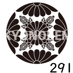 四つ割り菊に葉付き菊(よつわりぎくにはつきぎく)家紋291のれんkyonoren.com