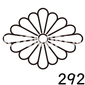陰菊菱(かげきくびし)家紋292のれんkyonoren.com
