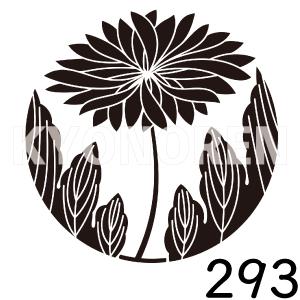 変り二葉乱菊(かわりふたばみだれぎく)家紋293のれんkyonoren.com