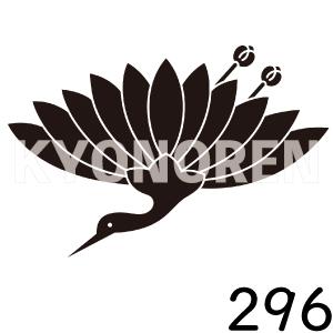 菊鶴(きくつる)家紋296のれんkyonoren.com