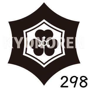 反り亀甲に片喰(そりきっこうにかたばみ)家紋298のれんkyonoren.com