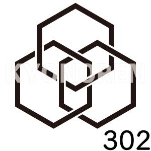 三つ組み合い一重亀甲(みつくみあいひとえきっこう)家紋302のれんkyonoren.com