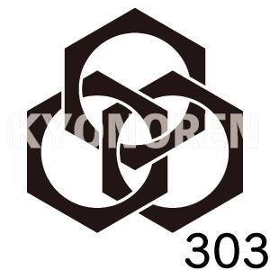 三つ組み合い鉄砲亀甲(みつくみあいてっぽうきっこう)家紋303のれんkyonoren.com