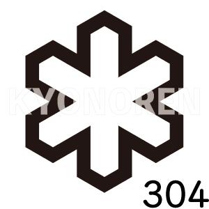 六方亀甲形(ろっぽうきっこうがた)家紋304のれんkyonoren.com