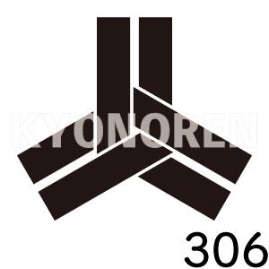 亀甲崩し(きっこうくずし)家紋306のれんkyonoren.com