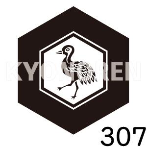 亀甲に立鶴(きっこうにたちづる)家紋307のれんkyonoren.com