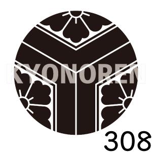 三つ割り亀甲に花菱(みつわりきっこうにはなびし)家紋308のれんkyonoren.com