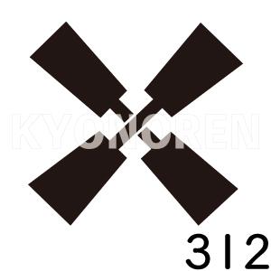 違い杵(ちがいきね)家紋312のれんkyonoren.com