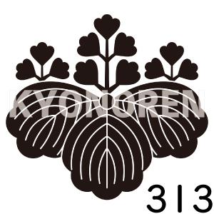 五三桐(ごさんのきり)家紋313のれんkyonoren.com