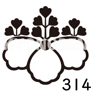 細中陰三桐(ほそちゅうかげさんきり)家紋314のれんkyonoren.com