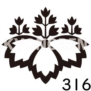 中陰五三鬼桐(かげごさんおにきり)家紋316のれんkyonoren.com