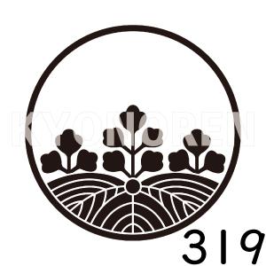 糸輪に覗き五三桐(いとわにのぞきごさんきり)家紋319のれんkyonoren.com