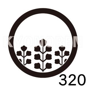 丸三本花桐(まるにさんぼんはなきり)家紋320のれんkyonoren.com