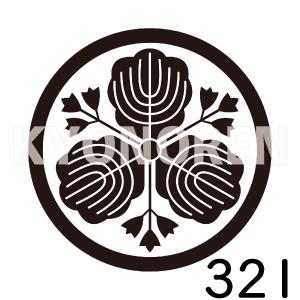 中輪に変り桐車(ちゅうわにかわりきりぐるま)家紋321のれんkyonoren.com