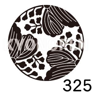 三つ割り五七桐(みつわりごしちきり)家紋325のれんkyonoren.com
