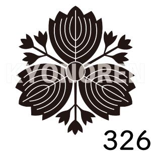 桐車(きりぐるま)家紋326のれんkyonoren.com