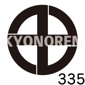 万字轡(まんじくつわ)家紋335のれんkyonoren.com