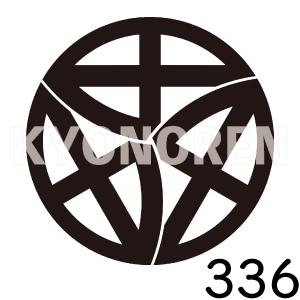 変り三つ重ね轡(かわりみつかさねくつわ)家紋336のれんkyonoren.com