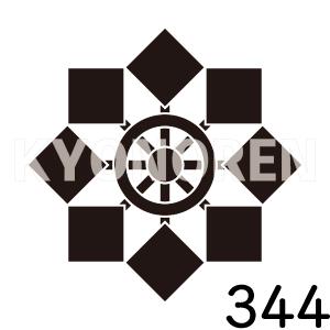 風車(かざぐるま)家紋344のれんkyonoren.com