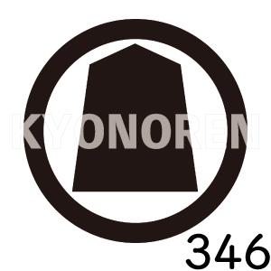 丸に将棋駒(まるにしょうぎごま)家紋346のれんkyonoren.com
