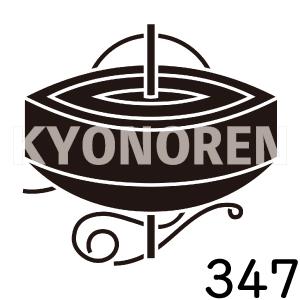 紐付き独楽(ひもつきこま)家紋347のれんkyonoren.com