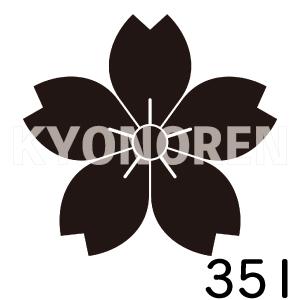 山桜(やまざくら)家紋351のれんkyonoren.com