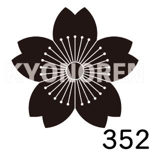 向う山桜(むこうやまざくら)家紋352のれんkyonoren.com