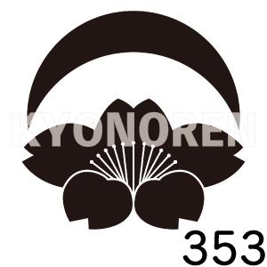 月落ち桜(つきおちさくら)家紋353のれんkyonoren.com