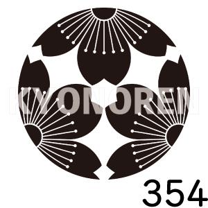 三つ割り向い山桜(みつわりむかいやまざくら)家紋354のれんkyonoren.com