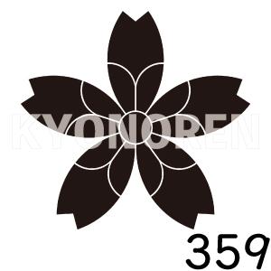 桜井桜(さくらいざくら)家紋359のれんkyonoren.com